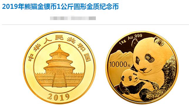2019年熊猫金银币1公斤金质纪念币价格图片 回收价格