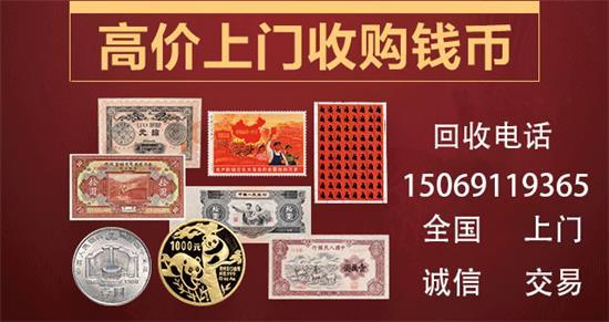 1980版的10元值多少钱 80年10元纸币最新价格表